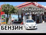Машина в аренду на кипре – Аренда авто на Кипре 2019. Все СЕКРЕТЫ и особенности