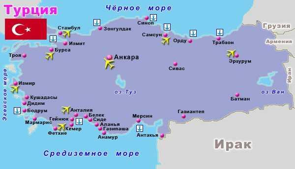 Aeroporty Turcii Mezhdunarodnye Iz Moskvy Mezhdunarodnye Aeroporty